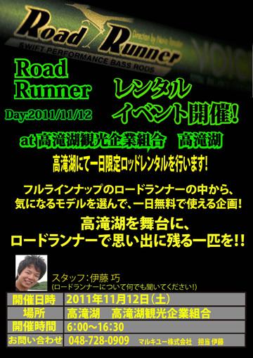 roadrunner-4%E6%96%B0-1112-%E9%AB%98%E6%BB%9D%E6%B9%96.jpg